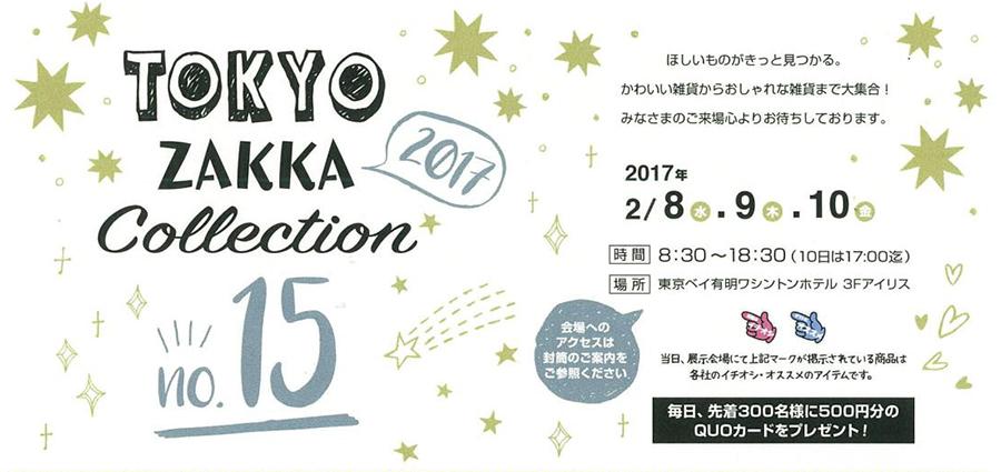2017年2月 東京雑貨コレクション出展